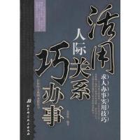 【二手书8成新】活用人际关系巧办事 岳贤伦 9787530433775