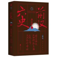 正版 六史前汉 蔡东藩 著 事小说文学 记述了中国历史中 具代表性的六个转折朝代 从兴起至衰落的全景