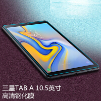 三星Galaxy TAB A 10.5英寸T590钢化膜 平板电脑T595C/T597贴膜