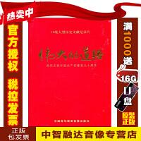 10集大型历史文献纪录片 伟大的道路 庆祝中国共产党建党九十周年(10DVD)党史资料视频光盘碟片