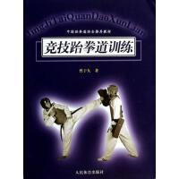 【二手旧书9成新】竞技跆拳道训练曾于久人民体育出版社9787500945369
