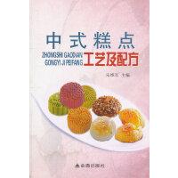 中式糕点工艺及配方