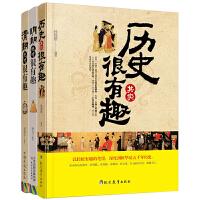 历史上那些事儿 明朝、清朝绝对很有趣+历史其实很有趣 共三册系列套装