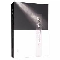 筑光――慕百锁舞台灯光文集
