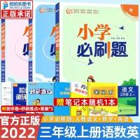 小学必刷题三年级上册语文数学英语人教版三本2021秋新版