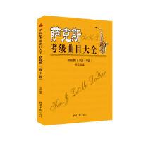 正版图书 萨克斯考级曲目大全(初级篇 1级~4级) 乐海 9787547721780 北京日报出版社