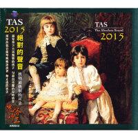 原装正版 *的声音 TAS 2015 CD 明达唱片 欧美发烧音乐精选