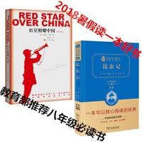 2018暑假读一本好书《红星照耀中国》(青少版)+《昆虫记》(新版)共2本 教育部八