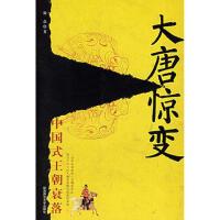 【二手书8成新】大唐惊变:中国式王朝衰落 徐磊 9787561334874