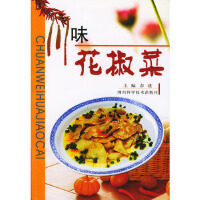 [二手旧书9成新]川味花椒菜,彭进,四川科技出版社, 9787536454392