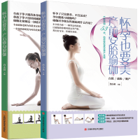 怀孕也要美,产前安胎瑜伽+产后修身瑜伽 孕妇瑜伽 瑜伽类书籍 哈他瑜伽 瑜伽呼吸法 孕产瑜伽 理疗瑜伽 书籍