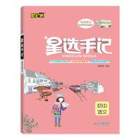 2021版 星选手记初中 语文 2021通用版 手记+训练初中一二三七八九年级手绘图解笔记知识大全 中考语文复习资料选手