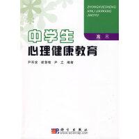 中学生心理健康教育(高三)