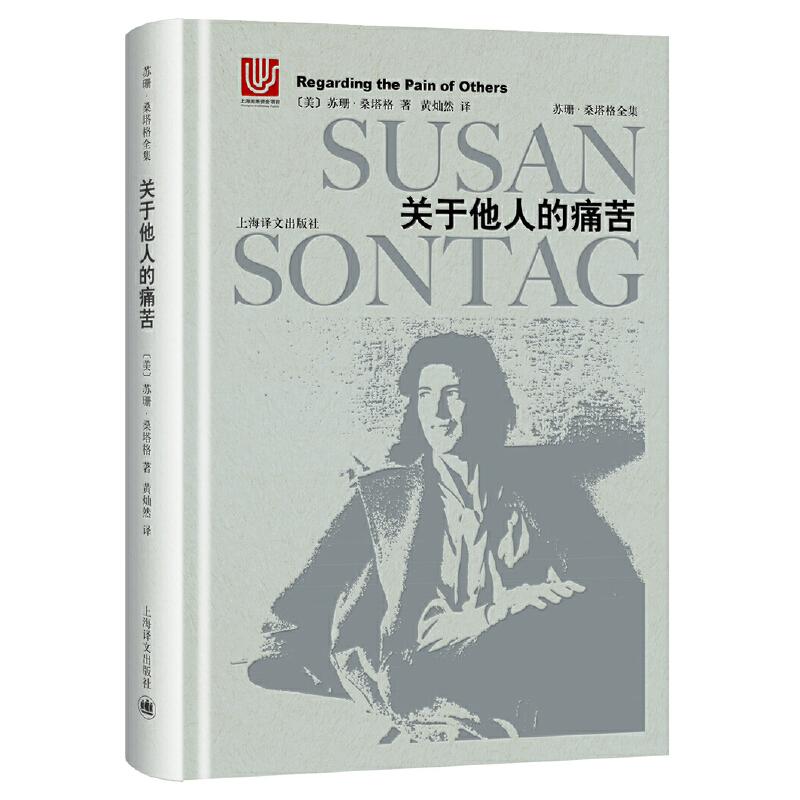 """关于他人的痛苦(苏珊·桑塔格全集) """"大西洋两岸*批评家""""、""""美国公众的良心""""苏珊·桑塔格所有作品的总汇编,全布面典雅精装。"""