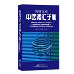简明汉英中医词汇手册