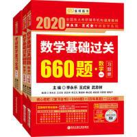 2020考研数学 2020李永乐・王式安考研数学复习全书+660题(数学一) 金榜图书