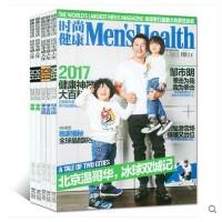 时尚健康男士杂志9本打包2017年1-9月 男性健身运动健康期刊