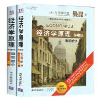 曼昆 经济学原理 第6版第六版 宏观部分 微观部分 英文版 清华大学出版社套餐2本  [美] N.格雷戈里.曼昆(N. Gregory Mankiw)著