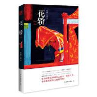 【二手旧书9成新】花轿-阿娜尔古丽 中国文联出版社-9787505984721