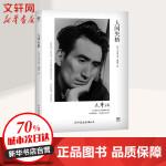 人间失格 中国友谊出版社