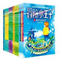 冒险小王子(17-32册)共16册
