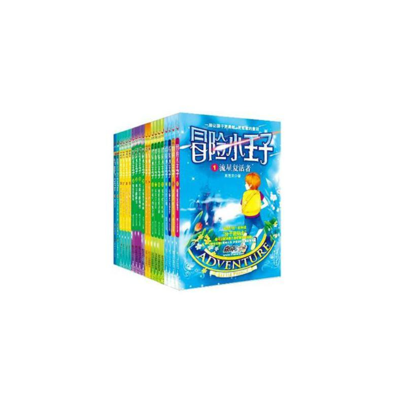 冒险小王子(17-32册)共16册 儿童奇幻历险故事书 儿童冒险小说