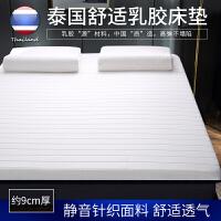 泰国乳胶榻榻米床垫软垫加厚海绵地铺睡垫学生宿舍单人床褥子垫被 横条白-约9cm 乳胶床垫 舒适护脊