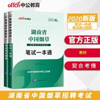 中公教育2021湖南省中国烟草招聘考试:笔试一本通+笔试高分题库 2本套