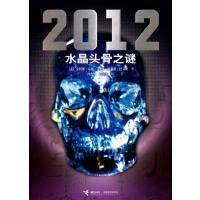 《2012――水晶头骨之谜》