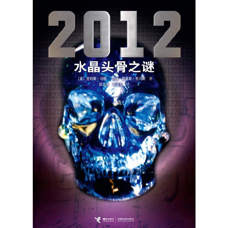 《2012——水晶头骨之谜》