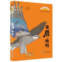 动物小说大王沈石溪野生动物救助站:雄鹰绝唱