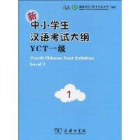 新中小学生YCT大纲一级 商务印书馆
