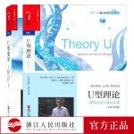 【出版社发货】组织学习大师奥托夏莫套装2册卓有成效的U型理论U型变革奥托夏莫引领未来学习型组理论第五项修炼.心灵篇