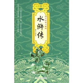 正版促销中rw~水浒传:四大名著儿童版 9787535841513 施耐庵 湖南少儿