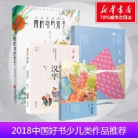 2018中国好书少儿推荐作品(共4册 大水 颜料坊的孩子 我们的汉字 小翅膀)