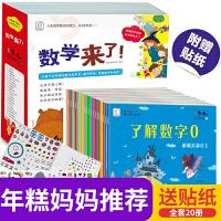 全20册数学来了 儿童启蒙绘本幼儿早教数学书籍3-6岁幼小衔接数学大班测试卷一日一练幼升小早教书幼儿数学思维训练