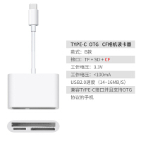 20190630191455141TYPE-C CF读卡器OTG数据线多功能SD内存卡安卓华为p20小米8单反相机高速多