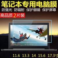 富士通(Fujitsu)AH556 15.6英寸笔记本电脑屏幕保护贴膜钢化膜