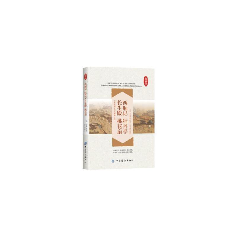 [二手旧书95新]西厢记 牡丹亭 长生殿 桃花扇