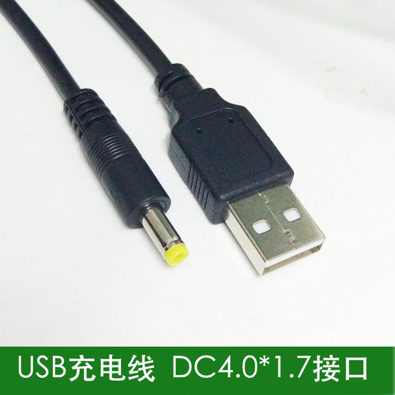 索尼PSP游戏机 移动DVD影碟机 USB连接线 DC4.0MM电源线