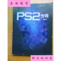 【二手旧书9成新】PS2专辑VOl..4 /游戏机实用技术杂志社 游戏机