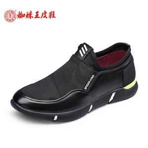 蜘蛛王男鞋休闲鞋2017春夏新款运动潮鞋一脚套男皮鞋透气男士单鞋
