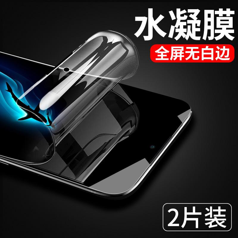 红米note7钢化膜小米redmi note7水凝膜全面全屏覆盖防蓝光全包边无白边手机贴膜刚化玻璃前