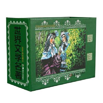 世界文学名著连环画收藏本:娜娜(套装共5册)