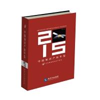 中国知识产权年鉴2015