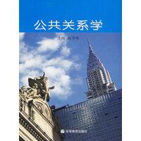 【旧书二手书8成新】公共关系学 赵宇峰 高等教育出版社 9787040199697