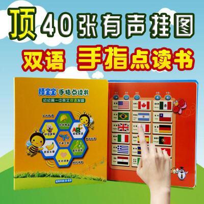 棒宝宝手指点读书充电式有声中英文儿童宝宝学前早教拼音数字汉字语文学习撕不烂挂图中英文双语发音,整读,提问互动功能
