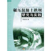 【正版二手书9成新左右】碾压混凝土拱坝研究与实践 刘光廷 黄河水利出版社