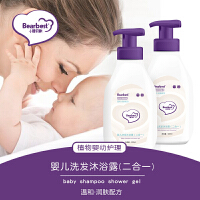 Bearbest小熊贝斯婴儿沐浴露二合一宝宝洗护新生儿童沐浴露500ml