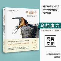 联合天畅:鸟的魔力:一部绚烂的鸟类文化史